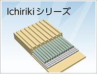 Ichirikiシリーズ